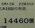 DVC00254  ジョーレシート(2011・8・12)