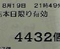 DVC00311 ジョーレシート(819)