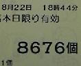 DVC00330  ジョーレシート(822)
