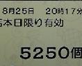 DVC00354  甘ジョーレシート
