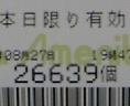 DVC00356 ガロレシート