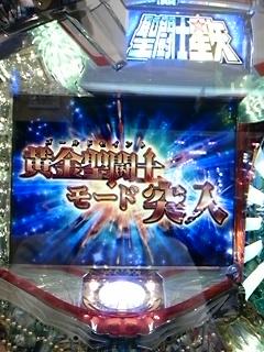 DVC00384 聖闘士②