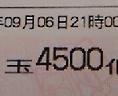 DVC00391 聖闘士レシート