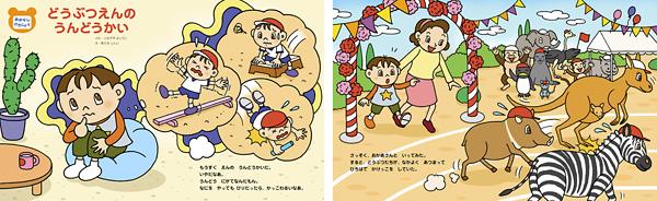 子供向けイラスト/動物/運動会