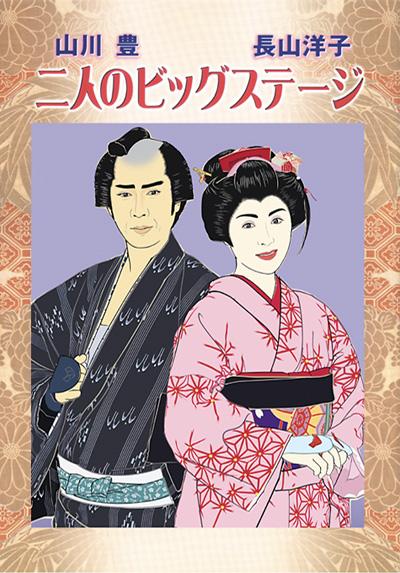 人物イラスト/和風/浮世絵