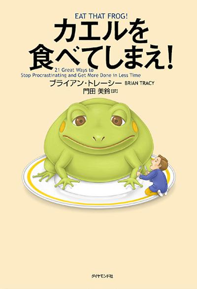 ベストセラー/ビジネス書イラスト/カエルを食べてしまえ!