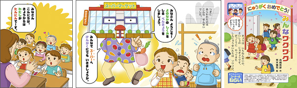 子供向けイラスト/入学式/小学校