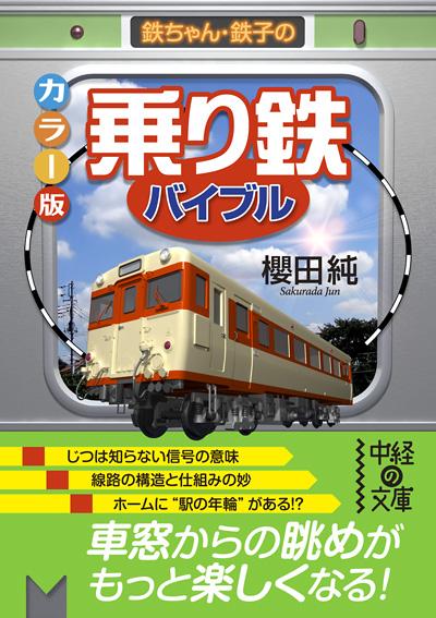 装丁/乗り鉄/鉄道3DCG
