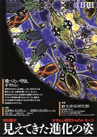 科学CG/見えてきた進化の姿/オサムシ