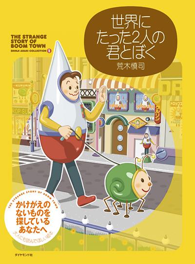 絵本/3DCGイラスト/大人向き絵本