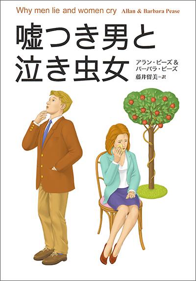 ベストセラー/実用書イラスト/嘘つき男と泣き虫女