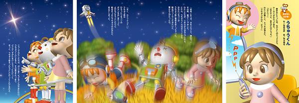 子供向けイラスト/ロボット/宇宙