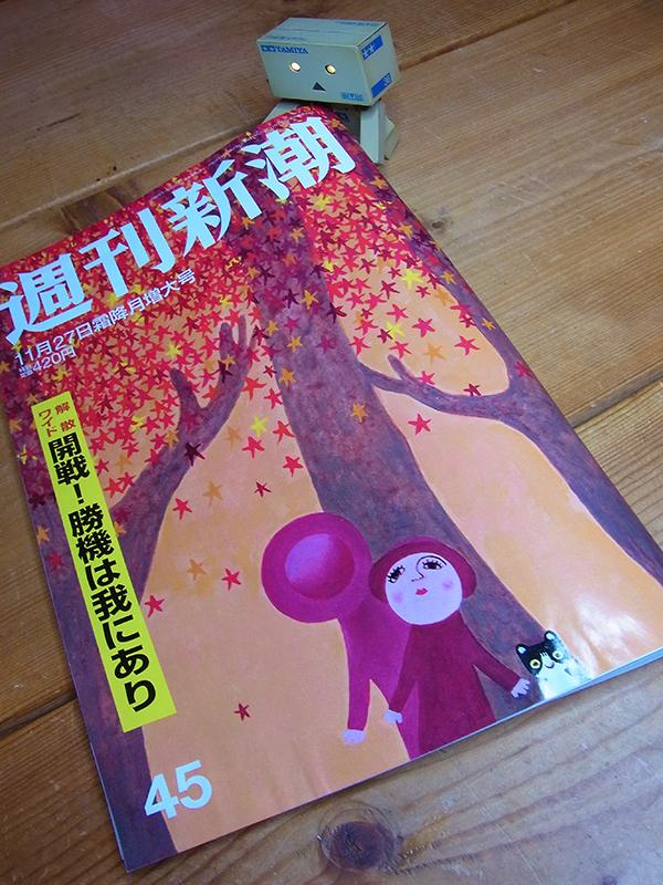 週刊新潮6