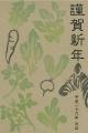春の七草 年賀状