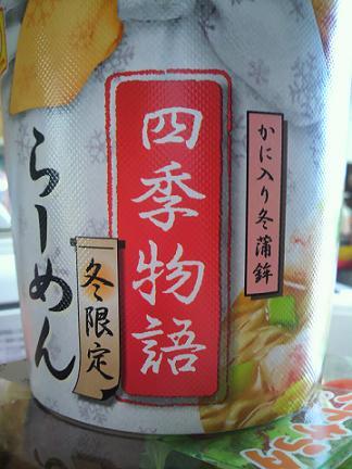 四季物語(カップ麺)