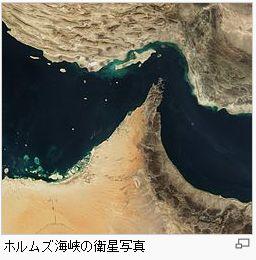 ホルムズ海峡