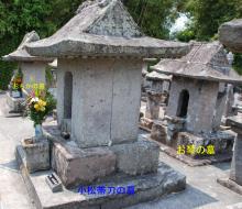 ■小松家の墓