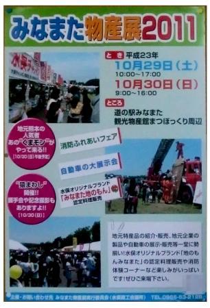 みなまた物産展2011