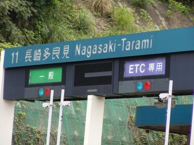 長崎ツー21