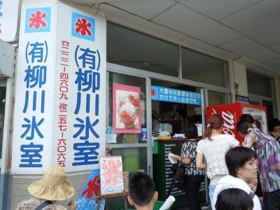 柳川氷室2