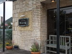 086明治の館 ケーキショップ