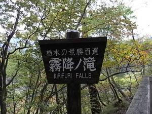 114霧降の滝 看板