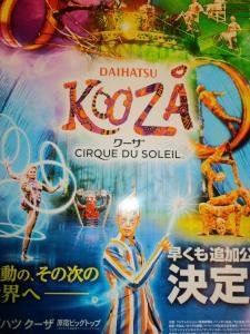 2011・03・04KOOZA
