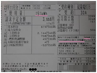 2011-11-30-07.jpg