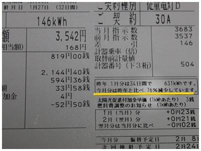 2012-01-28-07.jpg