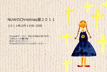 NUWさんクリスマス展