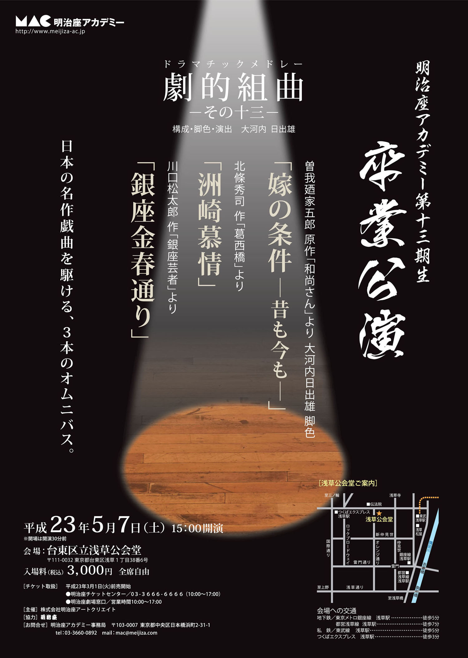 明治座アカデミー第13期生卒業公演