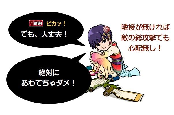 【戦争】防御編1.001
