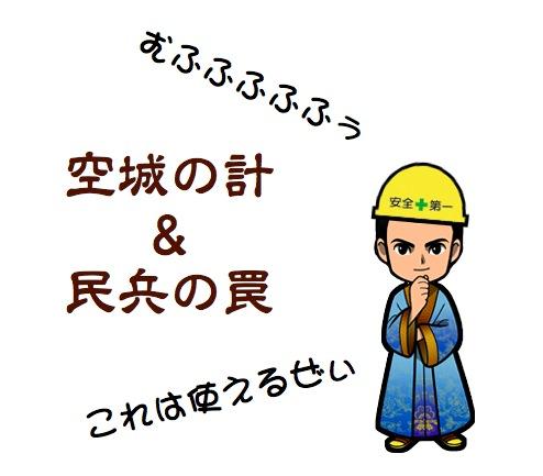 【戦争】防御編1.002