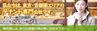 歌舞伎町の貸店舗物件・居抜き店舗のことなら経企画