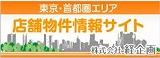 歌舞伎町の貸店舗物件・居抜き店舗のことなら経企画ホームページへ