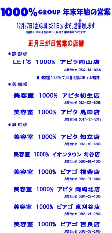 2013.12.23. レッツ年末年始営業店 一覧(ブログ用)2