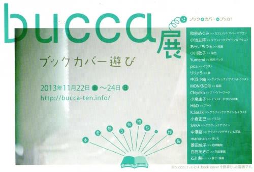 Bucca展2013DM091