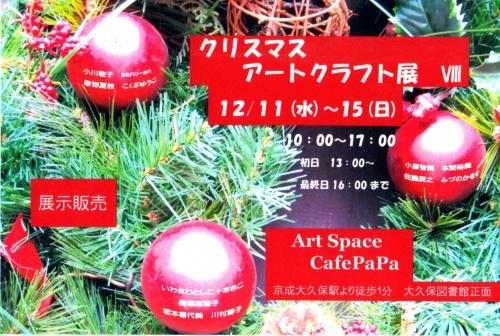 クリスマスアート展2013ポスター(横)