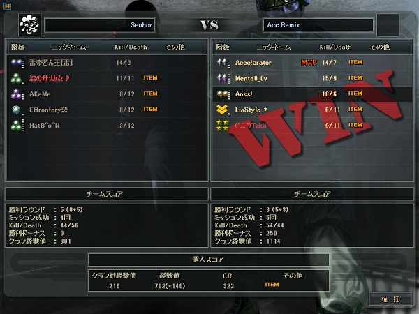 suddenattack 2011-08-12 21-04-53-135
