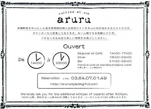 アルル_convert_20110911125257