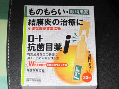 IMG_0568_convert_20120310192050.jpg