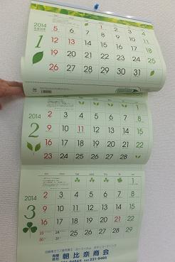 カレンダー 008
