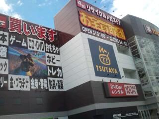 TSUTAYA東広島店&お宝買取団東広島店