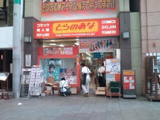 コミックとらのあな 広島店