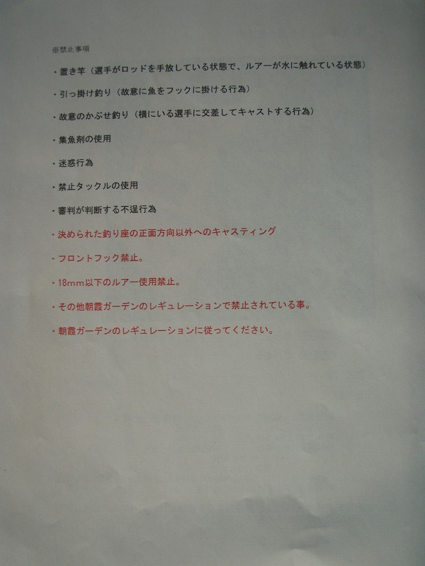 torakin (4)