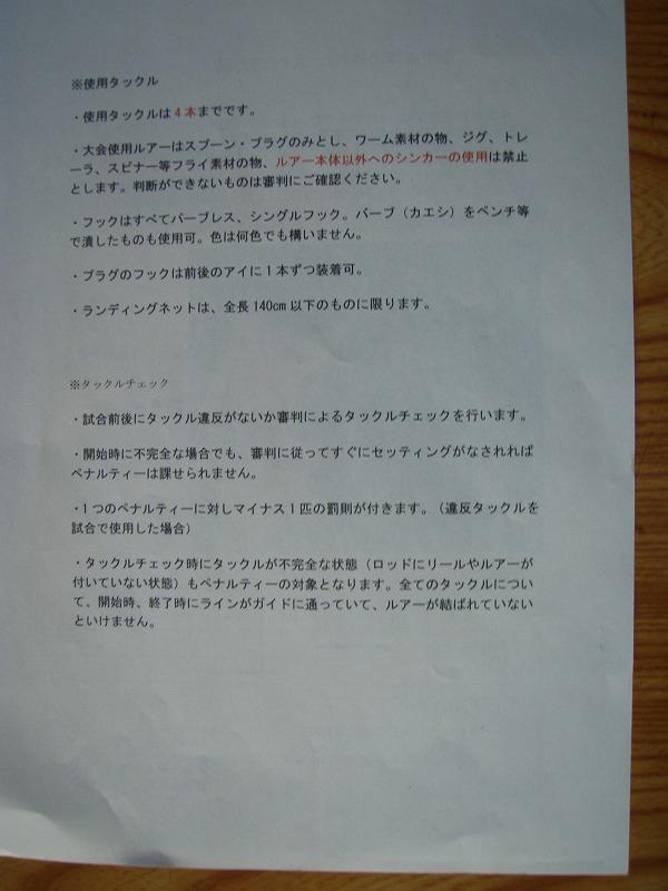 torakin (3)