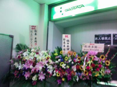 花(入り口)