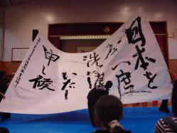 ジョン万祭-書道-3