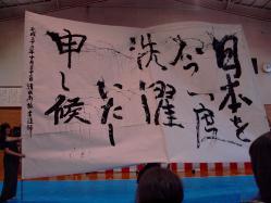 ジョン万祭-書道-4