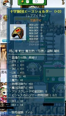 Maple120314_062200.jpg